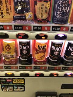 自販機売り切れ ブラック企業ユニオン ジャパンビバレッジ