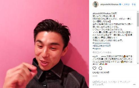 仲里依紗 中尾明慶 結婚 5周年 キツネ ラブラブ 2ショット 女優 俳優