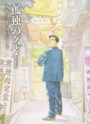 孤独のグルメ 原作 久住昌之 ふらっとQUSUMI コーナー 降板 3話 漫画