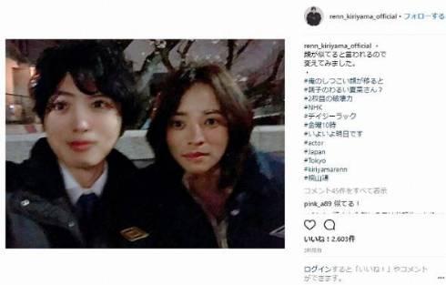 夏菜 桐山漣 芸能人 顔交換 Instagram デイジーラック 共演