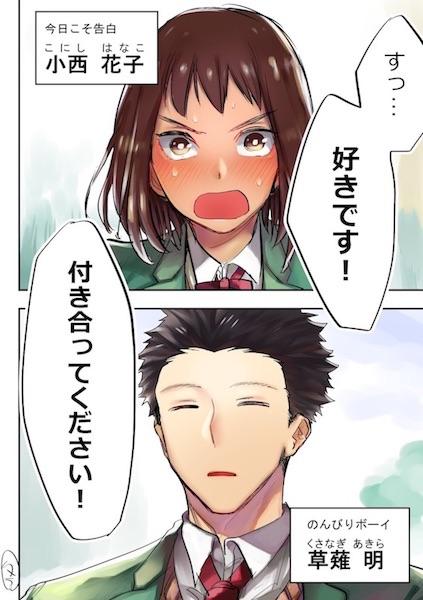 タラ あきちゃんとコニちゃん Twitter漫画