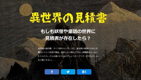 異世界の見積書 佐藤ねじ CLOUD PAPER