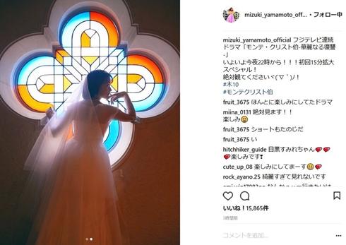 山本美月 モンテ・クリスト伯 ウエディングドレス 結婚 新ドラマ ディーン・フジオカ