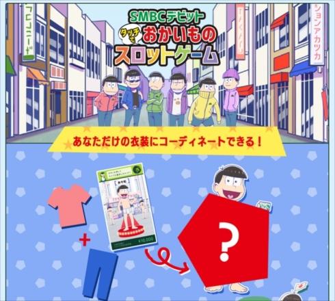 三井住友銀行×おそ松さん