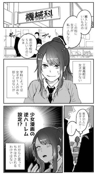 男の娘 学校 エロ 漫画