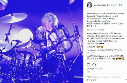 YOSHIKI マリリン・マンソン 共演 X JAPAN コーチェラ 現在 復活 ライブ ドラム