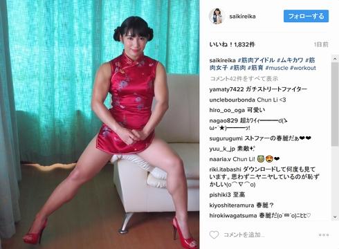 才木玲佳 春麗 ストリートファイター コスプレ 格闘ゲーム イメージ 戦闘力
