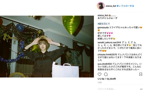 池田エライザ 夏帆 伊藤くん ドラマ 共演 誕生日 エスパーだよ