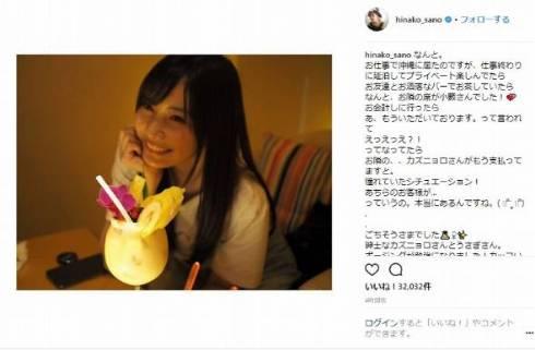 佐野ひなこ 小藪一豊 カズニョロ 沖縄 新喜劇 Instagram