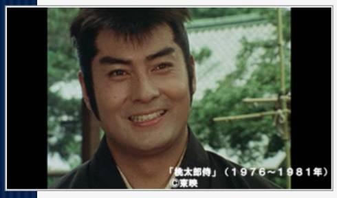 高橋英樹 峰蘭太郎 斬られ役 時代劇 桃太郎侍 数え歌 再放送 殺陣