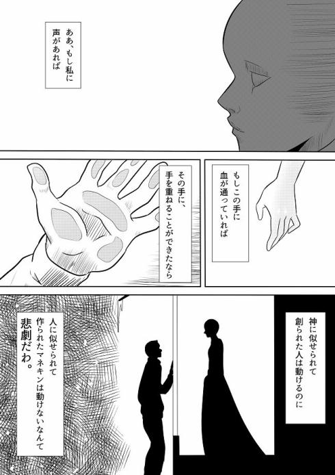 マネキンの夢3