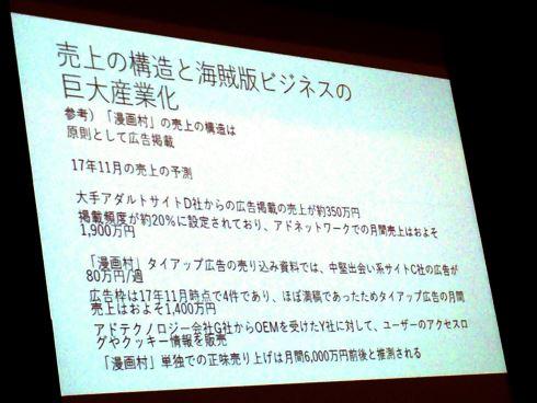 漫画村 サイトブロッキング アドネットワーク 山本一郎 ブロッキング0422