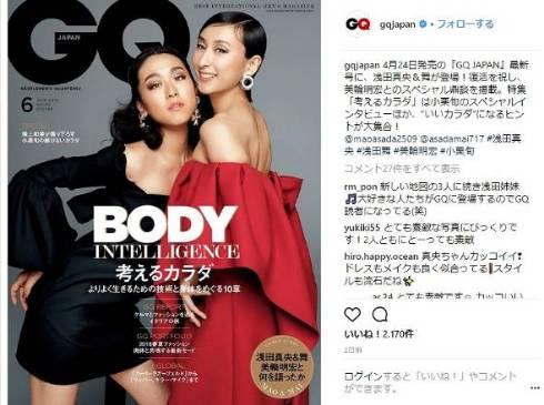 浅田舞 浅田真央 姉妹  GQ JAPAN 表紙 雑誌