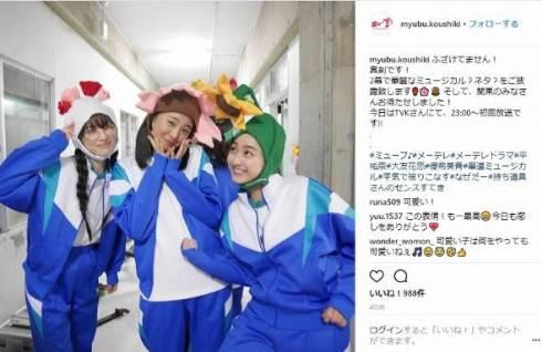 平祐奈 便器 ミューブ ドラマ 2話 大友花恋 優希美青