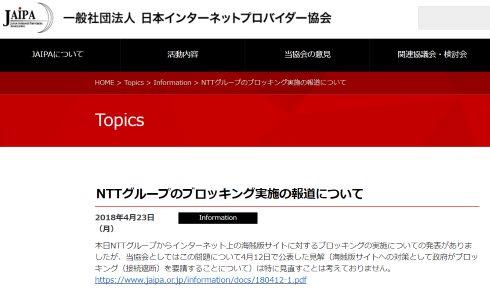 jaipa NTT 海賊版サイト ブロッキング