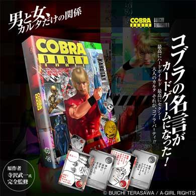 コブラ カルタ コブラ・パーティ 40周年