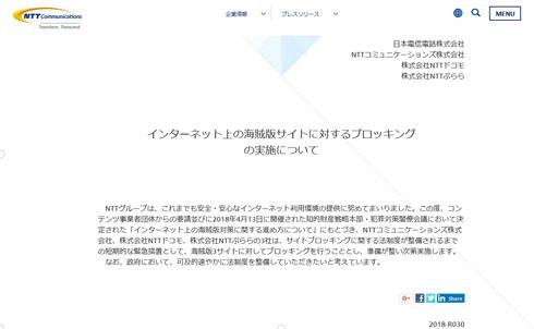海賊サイト NTTグループ ブロッキング