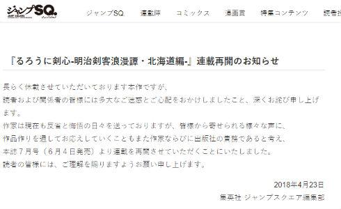 るろうに剣心 明治剣客浪漫譚・北海道編 和月伸宏 連載再開 ジャンプスクエア