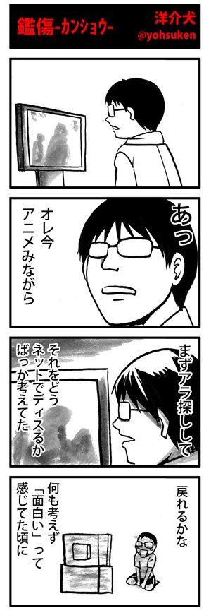 鑑傷-カンショウ-