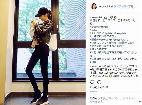 押切もえ 子ども 出産 ママタレ 妊娠 スタイル ファッション 涌井秀章