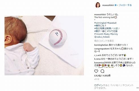 押切もえ 子ども 出産 ママタレ 妊娠 スタイル ファッション 現在 涌井秀章