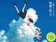 細田守監督「未来のミライ展〜時を越える細田守の世界」開催決定! 「時かけ」から最新作まで、細田作品の世界を網羅