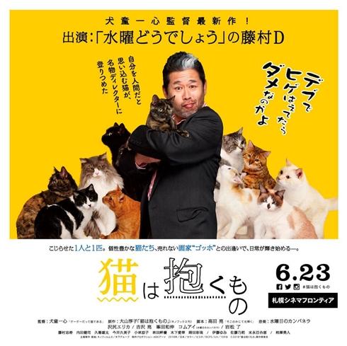 水どう 水曜どうでしょう 藤やん 藤村忠寿 猫は抱くもの 北海道限定ポスター