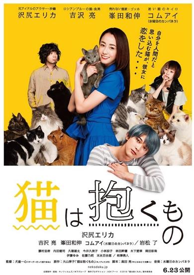 沢尻エリカ 吉沢亮 水どう 水曜どうでしょう 藤やん 藤村忠寿 猫は抱くもの