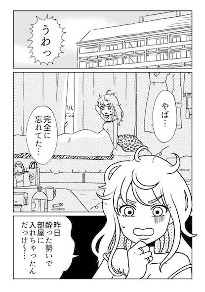 漫画1ページ目