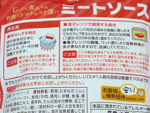 日清フーズの表示例