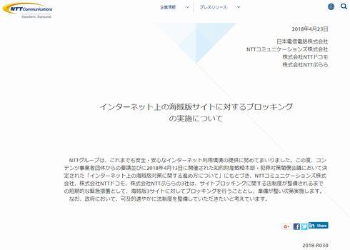 海賊版 ブロッキング 訴状 弁護士 NTTコミュニケーションズ 中澤佑一