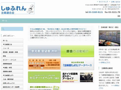主婦連合会 NTT 意見書 ブロッキング 抗議