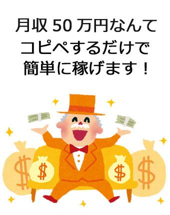 コピペだけで月収50万円 注意