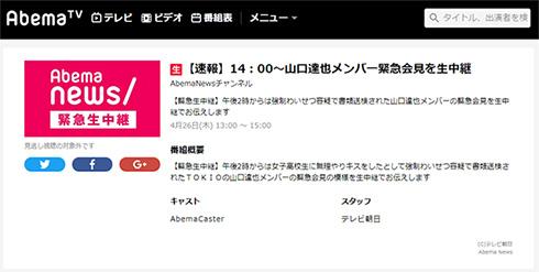 「私の席がそこにあるならば、またTOKIOとして……」 TOKIO山口達也が無期限謹慎へ、号泣記者会見で