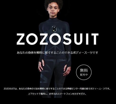 ゾゾスーツ