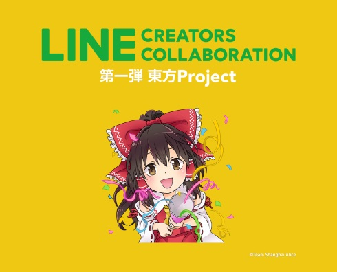 LINE Creators Market スタンプ 東方Project Collaboration