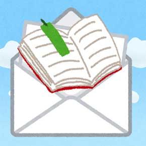 ブンゴウメール 青空文庫 小説 毎日 配信 Webサービス