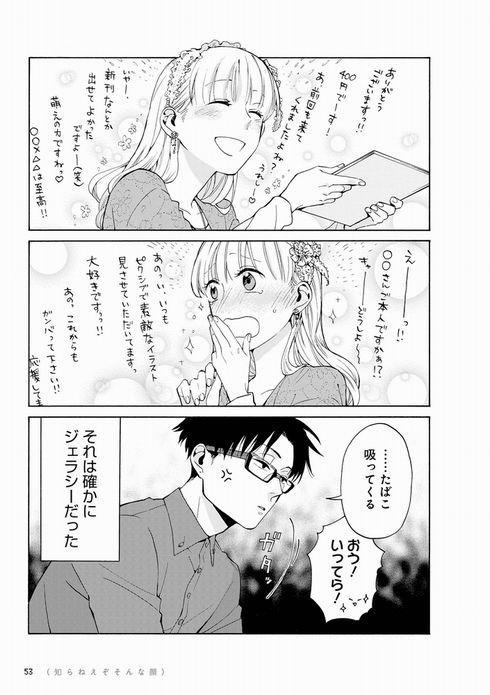 ヲタ恋 ひろたか 笑顔
