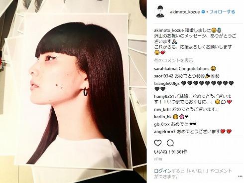 松田翔太 結婚 秋元梢 千代の富士