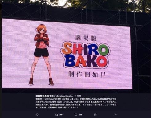 SHIROBAKO アニメ 劇場版 聖地 武蔵野市
