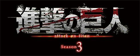 進撃の巨人 Season3 シーズン3 NHK ケニー リヴァイ アッカーマン 立体機動 PV