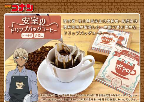 安室のドリップバッグコーヒー 名探偵コナン