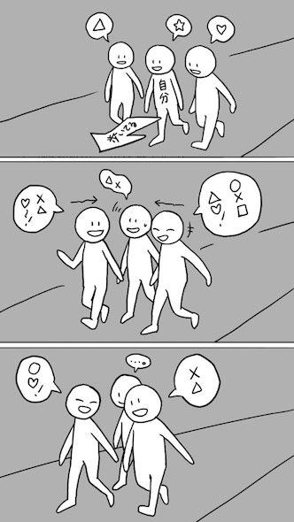 3人のときの漫画1ページ目