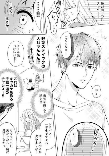 にーづま 方言男子 Twitter漫画
