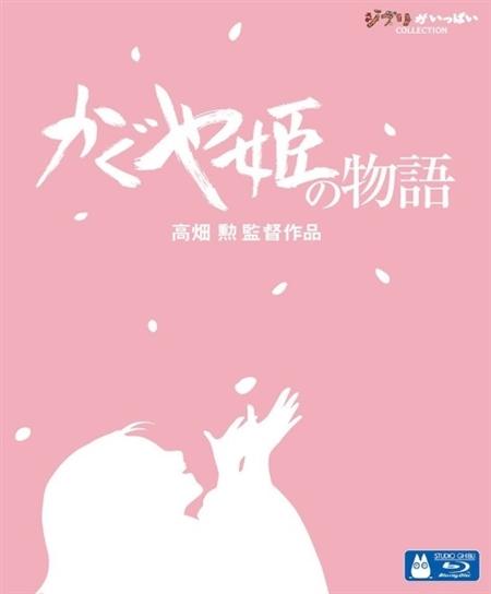 高畑勲監督の遺作「かぐや姫の物語」 金曜ロードSHOW!でノーカット放送