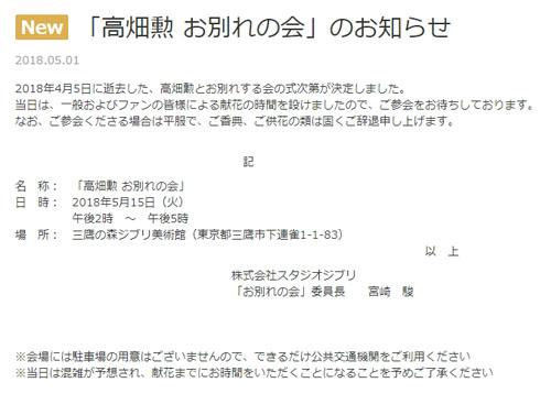 高畑勲 お別れの会」、5月15日に...