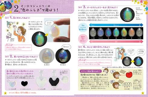 色が変わる 魔法の宝石を作ろう オーロラジュエリー キット 学研プラス