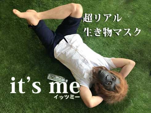 リアル 生き物 変身 マスク it's me イッツミー