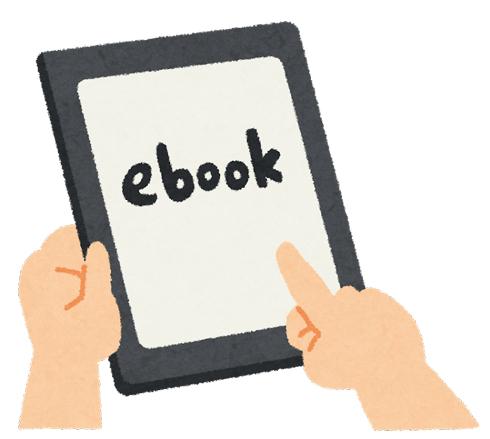 電子書籍サービスが終了するとどうなる?