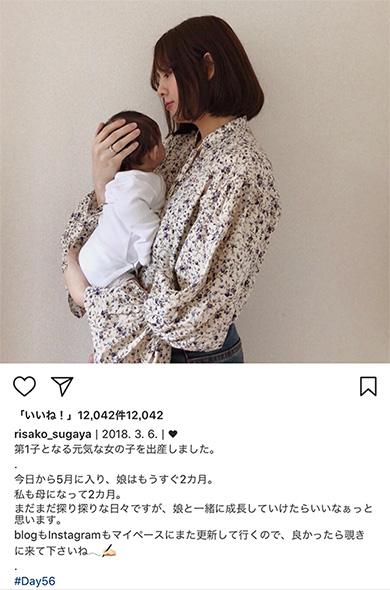菅谷梨沙子 長女 写真 2カ月 初披露 Day56